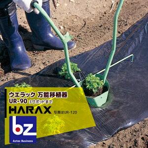 ハラックス|HARAX <4台set品>ウエラック UR-90(3寸ポットまで植付可) 万能移植器(本体ステンレス製)|法人様限定