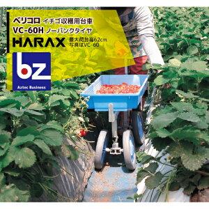 【法人様限定】【ハラックス】ベリコロ アルミ製 いちご収穫用台車 VC-60H