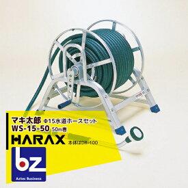 【法人様限定】【ハラックス】マキ太郎 WS-15-50 φ15mm特殊耐圧ホース50m 散水用ロングノズル付(本体はDR-100)