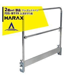 ハラックス|<2本セット品>部品・フリーダムステージ2L用手すり長 FDS-W119 幅119cm|法人限定