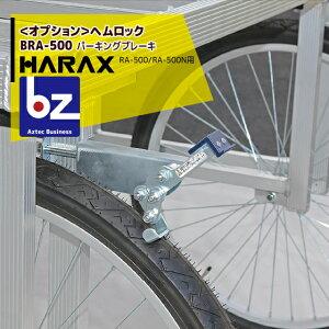 ハラックス|HARAX <純正部品>ヘムロック RA-500/500N用パーキングブレーキ BRA-500|法人様限定