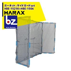 ハラックス|HARAX <2台set品>ガーネット HBE-1521K 草刈作業の飛散ガード<サイドガードHBE-1506セット品>|法人限定