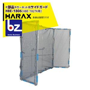 ハラックス|HARAX <純正部品>ガーネット用サイドガード HBE-1806(HBE-1827K用)|法人様限定