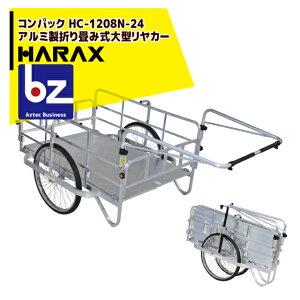 法人様限定|ハラックス・2台set品|コンパック 24インチタイヤ仕様 アルミ製折り畳み式大型リヤカー HC-1208N-24