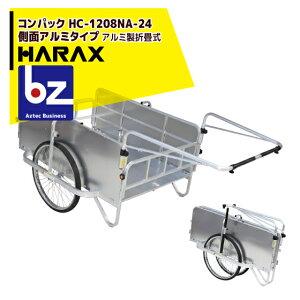 ハラックス|HARAX <2台set品>コンパック 24インチタイヤ仕様 アルミ製折り畳み式大型リヤカー 側面アルミタイプ HC-1208NA-24|法人限定