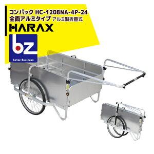 ハラックス|HARAX <2台set品>コンパック 24インチタイヤ仕様 アルミ製折り畳み式大型リヤカー 全面アルミタイプ HC-1208NA-4P-24|法人様限定