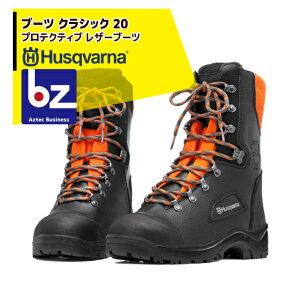 ハスクバーナ|防護靴 プロテクティブレザーブーツ クラシック20 |法人様限定