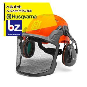 ハスクバーナ|防護靴 ハスクバーナ フォレストヘルメット テクニカル TECHNICAL H300|法人様限定
