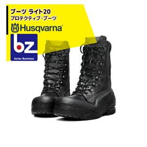 ハスクバーナ|防護靴 プロ仕様!プロテクティブ・ブーツ ライト20|法人限定