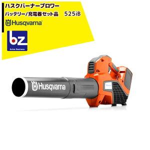 Husqvarna|ハスクバーナ ブロワー 充電器/急速充電器セット品 525iB|法人限定