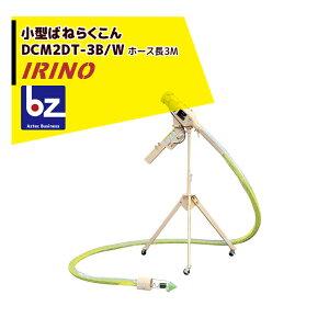 イリノ|岡山農栄社 小型ばねらくこん DCM2DT-3B/3BW ホース3M 籾摺機2.5〜3.5吋用|法人様限定