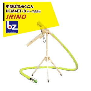 イリノ|岡山農栄社 中型ばねらくこん DCM4ET-8 ホース8M 籾摺機4〜5吋用|法人様限定