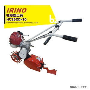 イリノ|岡山農栄社 はたかん 標準仕様(小培土器G付) HC25XD-10 一般作物の中耕・除草・土寄せ・作条に|法人様限定