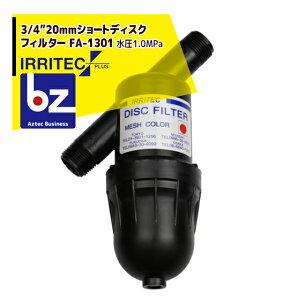 """イリテック・プラス IRRITEC 3/4"""" 20mmショートディスクフィルター Max水圧1.0MPa FA-1301 法人限定"""