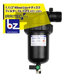 """イリテック・プラス IRRITEC 1.1/2"""" 40mmショートディスクフィルター Max水圧1.0MPa FA-1315 法人様限定"""