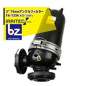 """イリテック・プラス IRRITEC 3"""" 75mmアングルフィルター Max水圧1.0MPa FA-1334 法人様限定"""