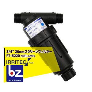 """イリテック・プラス IRRITEC 3/4"""" 20mm アングルスクリーンフィルター Max水圧0.6MPa FT-5220 法人様限定"""