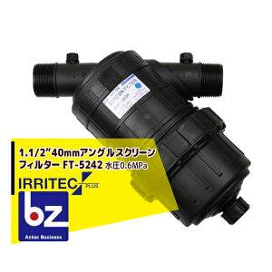 """イリテック・プラス IRRITEC 1.1/2"""" 40mm アングルスクリーンフィルター Max水圧0.6MPa FT-5242 法人限定"""