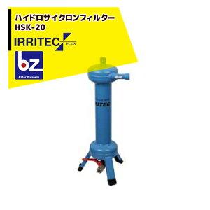 イリテック・プラス|IRRITEC ハイドロサイクロンフィルター HSK-20 取付口径20mm|法人様限定