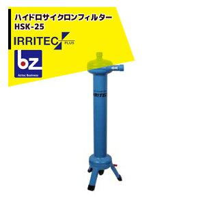 イリテック・プラス|IRRITEC ハイドロサイクロンフィルター HSK-25 取付口径25mm|法人様限定