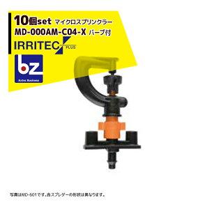 イリテック・プラス|<10個セット品>IRRITEC MDシリーズ 取付部付マイクロスプリンクラー MD-601AM-C04-X|法人限定