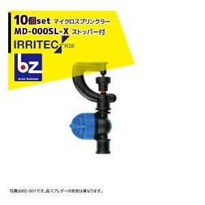 イリテック・プラス|<10個セット品>IRRITEC MDシリーズ 取付部付マイクロスプリンクラー MD-703SL-X|法人限定