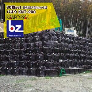 【法人様限定】【カンボウプラス】高性能大型土のう袋 バオウ KNT-900 30枚セット