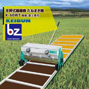 啓文社製作所 KEIBUN 水稲用播種機(手動) K-60WT 4輪駆動タイプ 法人様限定