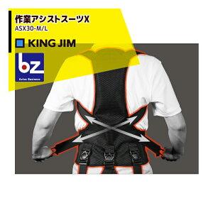 キングジム|作業アシストスーツX ASX30-M / L|法人様限定