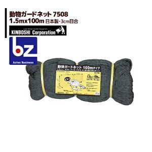 キンボシ 動物ガードネット 100mタイプ 1.5×100m 7508<日本製> 法人様限定