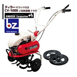キンボシ|小型耕うん機<ナタ爪ローター> ティラー<PTタイヤ付> CV-1000|法人様限定