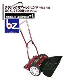 キンボシ|手動芝刈機 クラシックモアーレジェンド GCX-2500R 刃調整不要の手動芝刈機|法人様限定