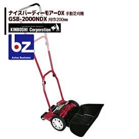 キンボシ|手動芝刈機 ナイスバディーモアーDX GSB-2000NDX 刃調整不要の手動芝刈機|法人様限定