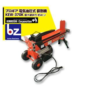 【全商品ポイント10倍】【法人様限定】【キンボシ】電気油圧式薪割機 KEW-370K 最大破砕力 約4トン