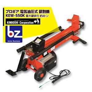 キンボシ|電気油圧式薪割機 KEW-550K 最大破砕力 約4トン|法人限定