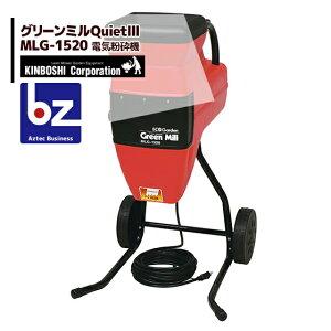 法人様限定|キンボシ|園芸用粉砕機 電気式 ガーデンシュレッダー グリーンミルQuietIII MLG-1520