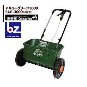 キンボシ|ドロップ式肥料散布機 アキュアグリーン3000 SAG-3000<30L>|法人様限定