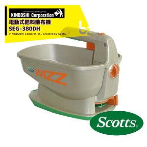キンボシ|電動式肥料散布機 スコッツ 電動ハンディ・エッジガード SEG-380DH 容量:約3.8L|法人様限定