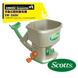 キンボシ|<2個セット品>手動式肥料散布機 スコッツ ハンディスプレッダー SW-260H 容量:約2.6L|法人様限定