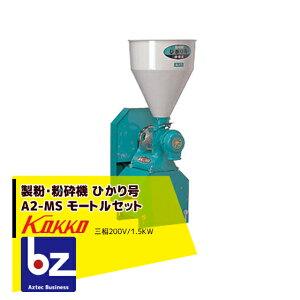 国光社|製粉・粉砕機 ひかり号 A2-MS(P15) モートル三相1.5KW付|法人様限定
