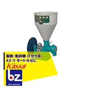 国光社|製粉・粉砕機 ひかり号 A2-V(モートルなし)|法人様限定