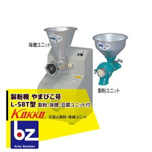 国光社 製粉機 やまびこ号 L-SBT型 製粉・味噌・豆腐ユニット付 法人限定