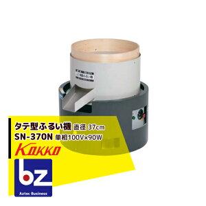国光社|電動タテ型ふるい機 SN-370(インバーター制御)|法人様限定