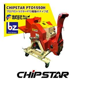 カルイ CHiP STARチプスター PTO-1550H ブロア付き トラクターPTO駆動のハンマー式粉砕機 法人限定