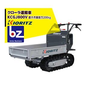 共立 やまびこ|クローラ運搬車 KCGJ800V 最大作業能力200kg|法人様限定