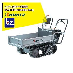 共立 やまびこ|エンジンクローラ運搬車 KCGJ851 最大作業能力250kg|法人様限定