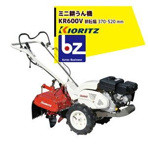 法人様限定|共立(やまびこ)|ミニ耕うん機 KR600V エンジン最大出力4.6kW