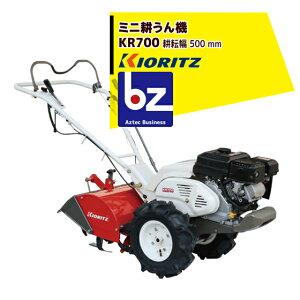 共立 やまびこ|ミニ耕うん機 KR70 エンジン最大出力4.6kW|法人様限定