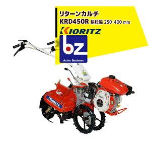 共立 やまびこ|リターンカルチ KRD450R エンジン最大出力3.0kW|法人限定