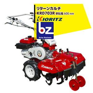 法人様限定|共立(やまびこ)|リターンカルチ KRD703R エンジン最大出力5.1kW